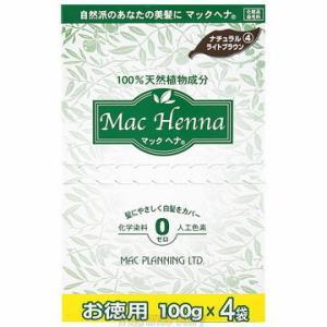マックヘナ ナチュラルライトブラウン4 お徳用 400g(100g×4)  hs 【あすつく】|kousuimonogatari-ys