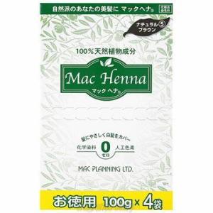 マックヘナ ナチュラルブラウン 5 お徳用 400g(100g×4) hs 【あすつく】|kousuimonogatari-ys