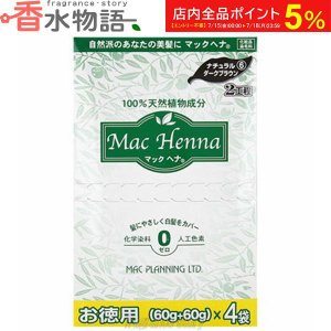 マックヘナ ナチュラルダークブラウン6 お徳用 480g(60g+60g)×4 hs 【あすつく】|kousuimonogatari-ys