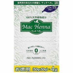 マックヘナ インディゴブルー7 お徳用 400g(50g+50g)×4 hs 【あすつく】|kousuimonogatari-ys