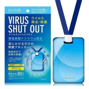 VIRUS SHUT OUT ウイルスシャットアウト 首掛けタイプ 10個セット cs 【nas】|kousuimonogatari-ys