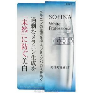 花王 ソフィーナ ホワイトプロフェッショナル 薬用美白美容液 35g cs 【あすつく】