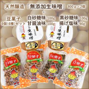 天然醸造無添加生味噌800g2個 ・ 豆菓子 白砂糖味100g 黒砂糖味100g 甘醤油味100g 揚げ塩味90gの4個(4種)セット 大豆|kousya