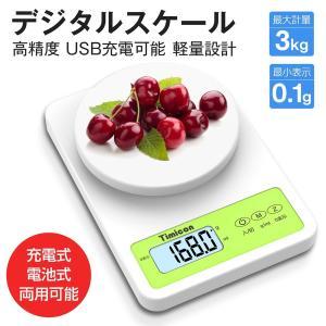 デジタルスケール 計り キッチン 電子秤 クッキングスケール 計量器 LCDバックライト付き 最大3...