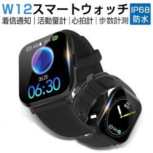 スマートウォッチ 活動量計 心拍計 歩数計 IP68防水 1.3インチ大画面 GPS連携 日本語 着...