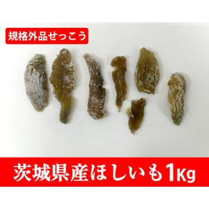 干し芋 訳あり 茨城県産 ほしいも シロタ 国...の詳細画像2