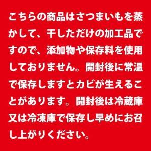 干し芋 茨城県産 プチ贅沢パッケージ 三種の人...の詳細画像4