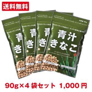 1000円 送料無料 きな粉 黄な粉 からだ きなこ 幸田商店 青汁きなこ 90 g × 4 袋