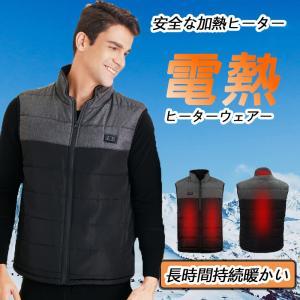 電熱ベスト 充電式 バッテリー 電熱ウェア ワークマン ヒーターベスト 発熱ジャケット 防寒インナー...