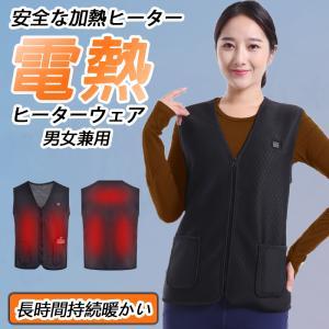 電熱ベスト 充電式 バッテリー 電熱ウェア ワークマン ヒーターベスト 防寒インナー 発熱ジャケット...