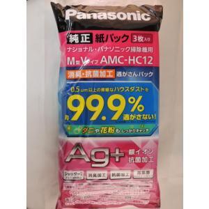 パナソニック掃除機用 純正 紙パック AMC-...の関連商品5