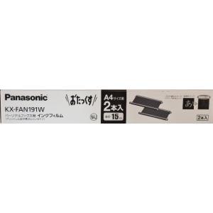 パナソニック FAX用インクフィルム KX-FAN191Wの商品画像