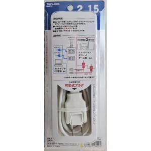 トップランド USBポート付 タップ 1.5m...の詳細画像1