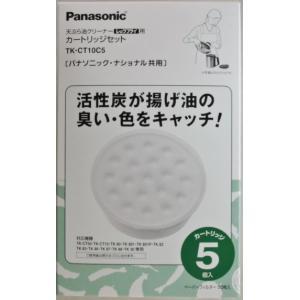 パナソニック 天ぷら油クリーナー用 カートリッジ...の商品画像