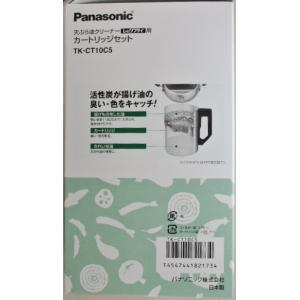 パナソニック 天ぷら油クリーナー用 カートリッ...の詳細画像1