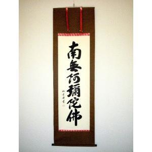 掛け軸 六字名号・南無阿弥陀仏◆裕堂(肉筆)