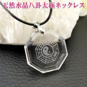 水晶 八卦太極ネックレス|kouyuu