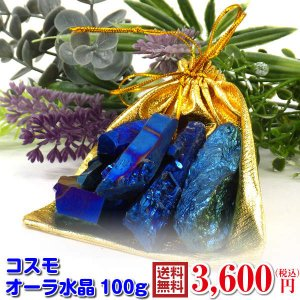 コスモオーラ 水晶 原石 100gセット 天然石 パワーストーン オーラ水晶