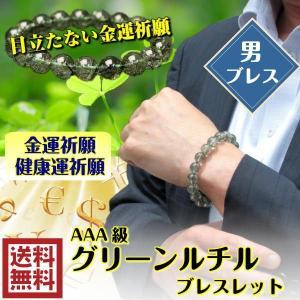 パワーストーン 天然石 石 AAA級 グリーン ルチルクォーツ ブレスレット 10mm 金針水晶 針入り水晶 男ブレス|kouyuu