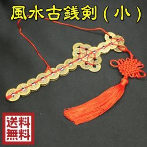 風水古銭剣(小)銅製 風水 開運 グッズ インテリア 置物|kouyuu