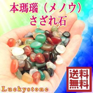 本瑪瑙製 ラッキーストーン(10色アソート) (100g) 天然石 パワーストーン アゲート kouyuu