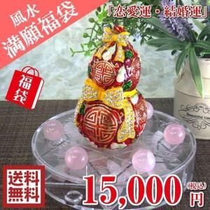 風水グッズ 風水満願福袋 恋愛運 結婚運 福袋15,000円...