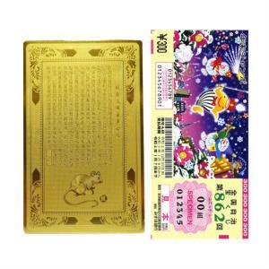 この「開光護身符」は、中国では開運とツキをもたらすお守りであり、厄年の方の厄除け祈願にも最適な護符で...