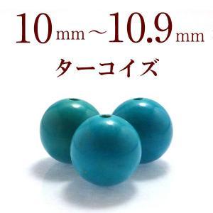 パワーストーン ターコイズ バラ売り 10〜10.9mm 丸玉 ビーズ 天然石 パーツ トルコ石