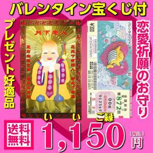 風水グッズ バレンタイン宝くじつき 恋愛運祈願のお守り 縁結...