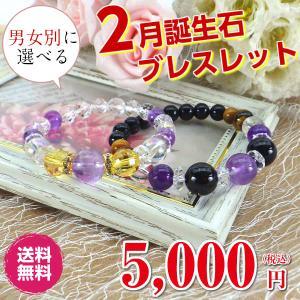 誕生石 ブレスレット 2月生まれ アメジスト 水晶 紫水晶 プレゼント ギフト 贈り物|kouyuu