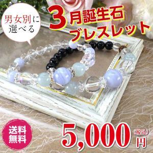 誕生石 ブレスレット 3月生まれ コーラル ブルーレース 珊瑚 水晶 プレゼント ギフト 贈り物|kouyuu