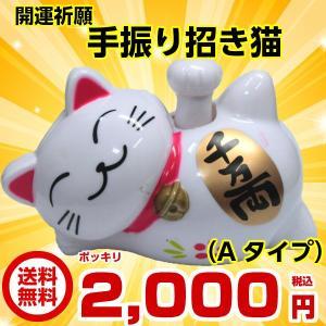 開運祈願 手振り 招き猫 Aタイプ ソーラー 置物 白インテリア まねきねこ|kouyuu