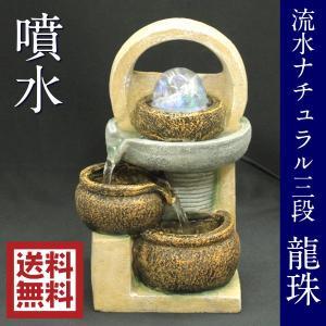 樹脂製 流水ナチュラル 三段 噴水 風水グッズ 開運 インテリア 置物 kouyuu