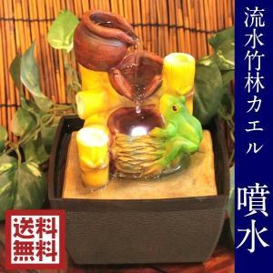 樹脂製 流水竹林 カエル 噴水 風水グッズ カエルの置物 開運 インテリア 置物 kouyuu