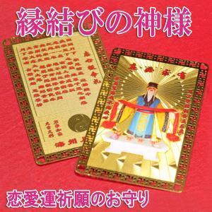 風水グッズ 恋愛運祈願のお守り 縁結びの神様 月下老人 護身符 Bタイプ 売れ筋 送料無料