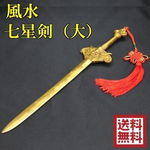 風水グッズ 風水 七星剣(大) 銅製 風水刀 開運グッズ インテリア 置物|kouyuu