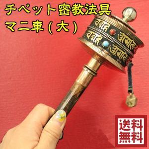 チベット 密教法具 マニ車(大) 仏教 摩尼車 風水 開運 グッズ インテリア 置物 kouyuu