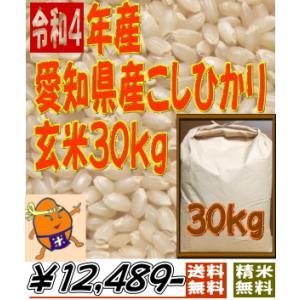 新米こしひかり 29年愛知県産 30kg(玄米)か27kg(...