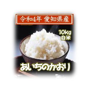 あいちのかおり10kg(白米)29年愛知県産/送料無料【北海...