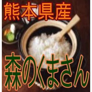 森のくまさん 2kg(白米) 令和元年産 熊本県産
