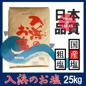 赤塚直衛門商店 入浜のお塩 25kg|kowakeya