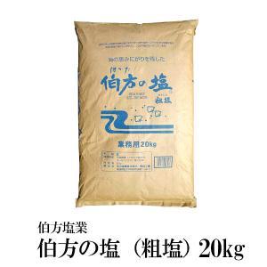 伯方塩業 伯方の塩 20kg|kowakeya
