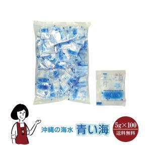 沖縄の海水塩 青い海 5g×100袋