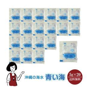 沖縄の海水塩 青い海 5g×20袋