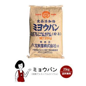 ミョウバン25kg 業務用サイズ 塩クラゲ 漬物変色防止 煮くずれ防止 ミョウバン水 消臭 硫酸アルミニウムカリウム 同梱不可
