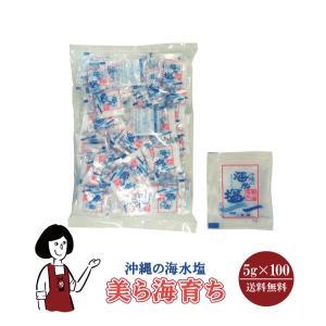 沖縄の海水塩 美ら海育ち 5g×100袋