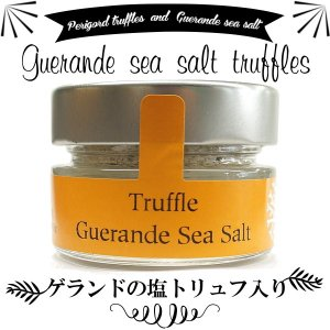 ゲランドの塩《顆粒》トリュフ入り 100g