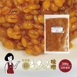 九州産 粒もろみ味噌 500g〔チャック付〕|kowakeya