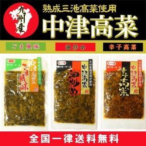 九州産中津高菜3種セット/150g×3袋 計450g