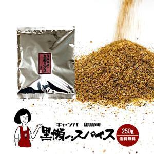 ■名 称:スパイス調味料 ■内容量:250g ■原材料:食塩、胡椒、醤油、レッドベルペッパー、   ...